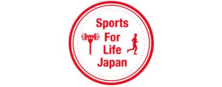 一般社団法人スポーツフォーライフジャパン