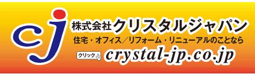 株式会社クリスタルジャパン